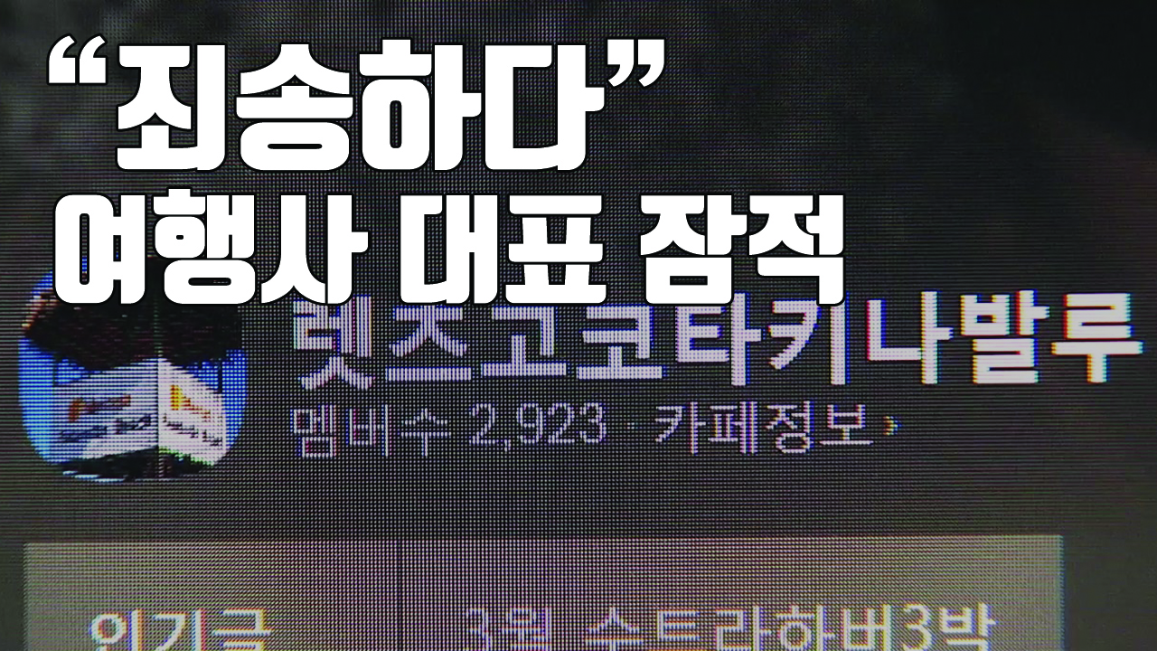 """[자막뉴스] """"죄송하다"""" 문자만 남기고...여행사 대표 잠적"""