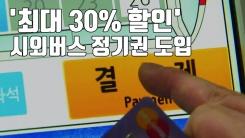 [자막뉴스] '최대 30% 할인'...통근 시외버스 정기권 도입