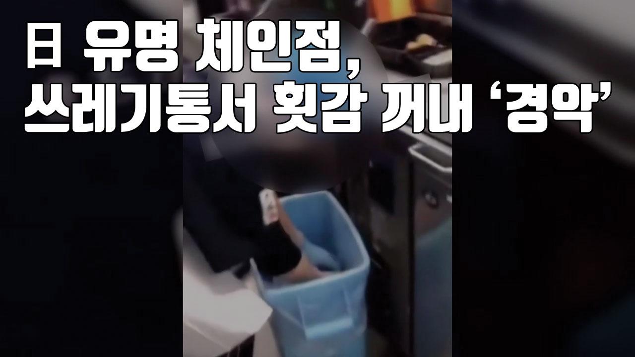 [자막뉴스] 日 유명 체인점, 쓰레기통서 횟감 꺼내 '경악'
