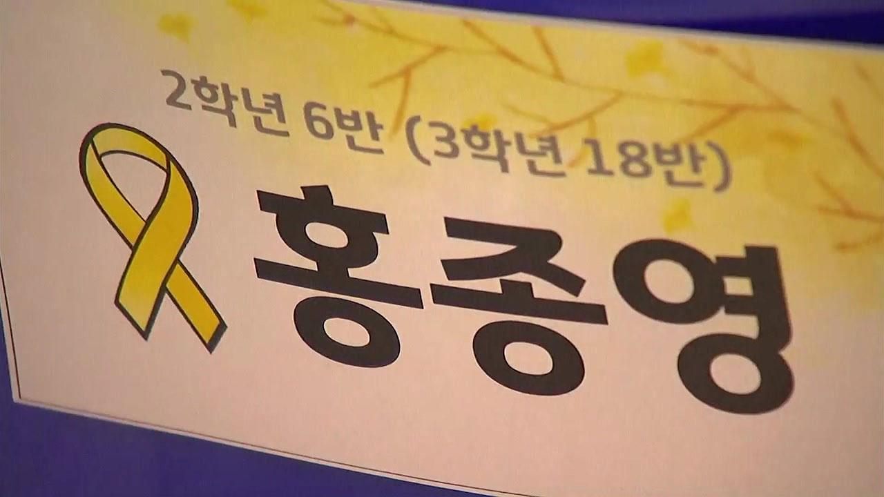 세월호 참사 희생 학생들, 3년 만에 명예 졸업식