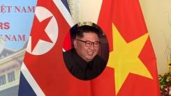 [취재N팩트] 베트남 외교장관 방북...김정은 '국빈 방문' 논의 예상