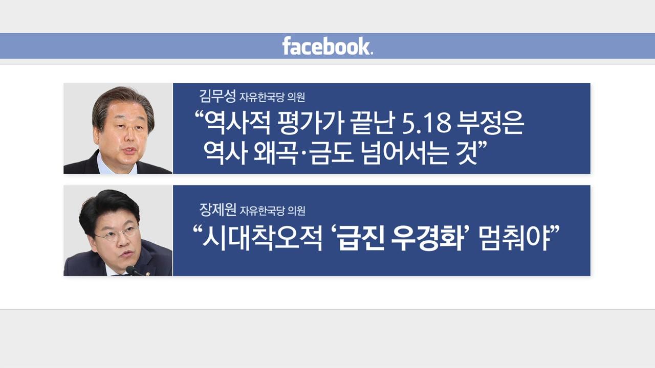 """[뉴스앤이슈] """"정신 좀 차리자"""" 보수진영서도 5·18 망언 비판"""