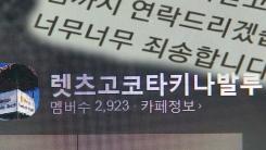 """[취재N팩트] """"죄송하다"""" 문자 남기고...여행사 대표 잠적"""