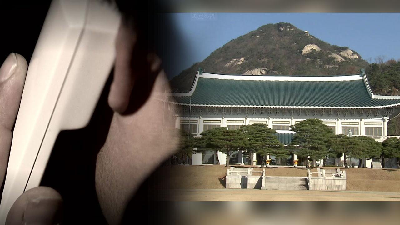 """""""청와대서 쿠데타할 것""""...협박 전화한 남성 추적"""