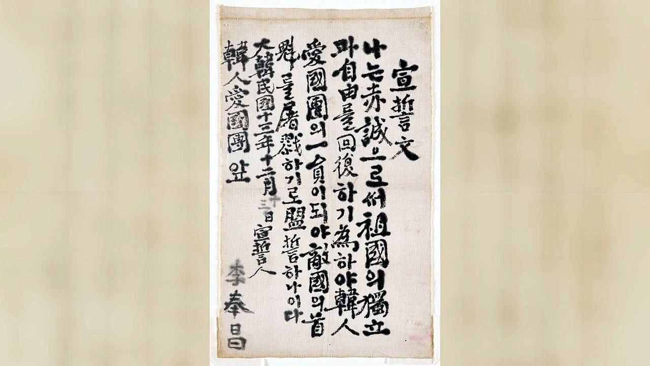 이봉창 의사 '항일 의지' 선서문 문화재 된다