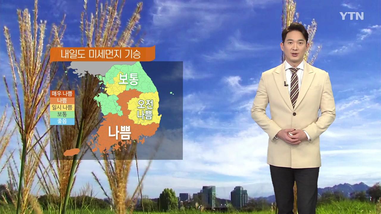 [날씨] 내일도 미세먼지 기승...서울 -6℃ 등 출근길 추위