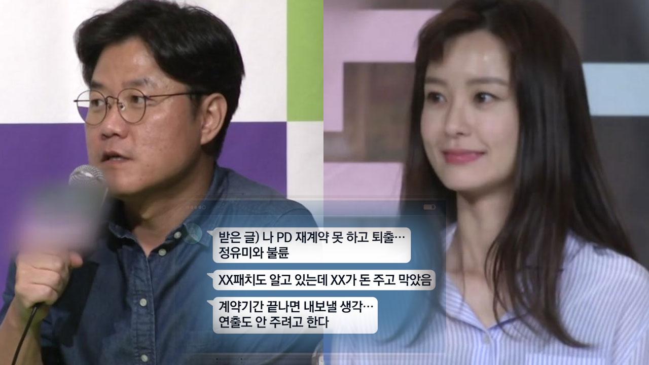 정유미-나영석 '허위 불륜설' 유포자 덜미
