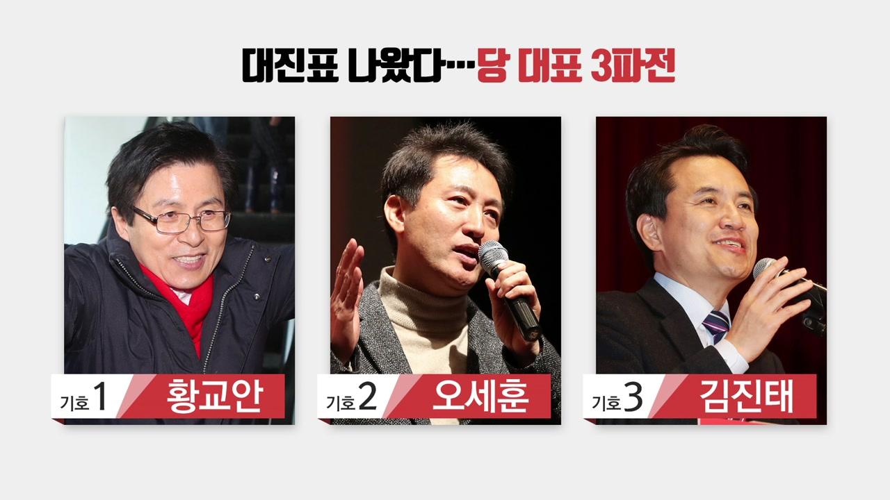 한국당 당권 레이스 공식 돌입...3파전 압축