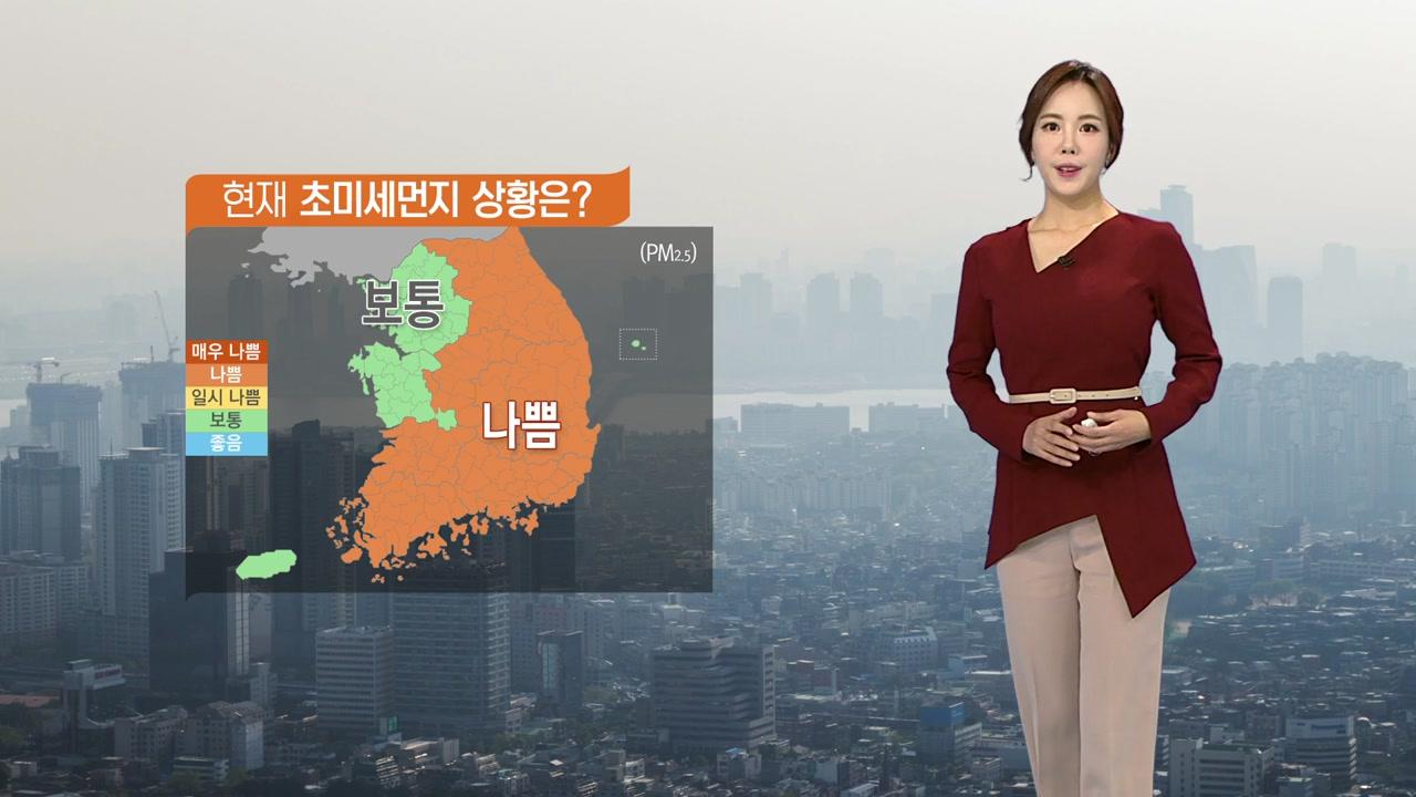 [날씨] 출근길 기온 뚝...남부지방 미세먼지 '나쁨'