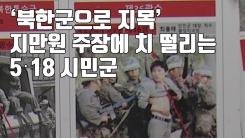 [자막뉴스] '북한군으로 지목' 지만원 주장에 치 떨리는 5·18 시민군
