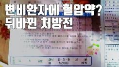 """[자막뉴스] """"변비환자에 혈압약""""...어이없이 뒤바뀐 처방전"""