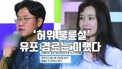 [자막뉴스] 정유미-나영석 '허위 불륜설' 최초 유포자는 작가