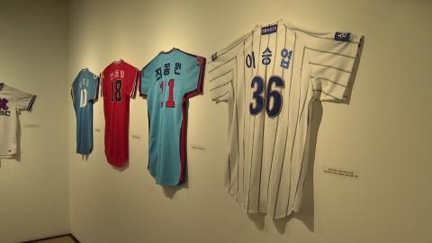 KBO, '미리 보는 한국야구박물관' 전시회 개최