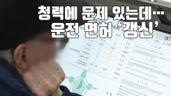 [자막뉴스] 99.5% 면허 갱신...'하나 마나' 운전자 치매 검사