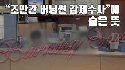 """[자막뉴스] """"조만간 버닝썬 강제수사""""에 숨은 뜻"""