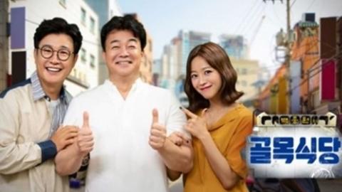 """'골목식당' 측 """"다음 편 거제, 오늘(14일) 촬영 시작""""(공식)"""