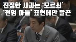 [자막뉴스] '진정한 사과'는 모르쇠...'전범 아들' 표현에만 발끈