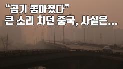 """[자막뉴스] """"공기 좋아졌다"""" 큰 소리 치던 중국, 사실은..."""