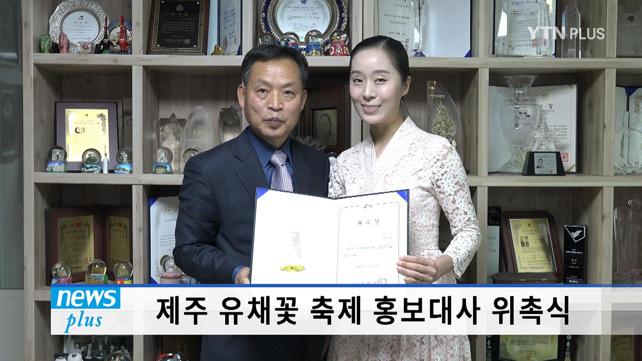 '노란 봄꽃의 향연' 제주 유채꽃 축제…홍보대사에 국악인 박애리 씨