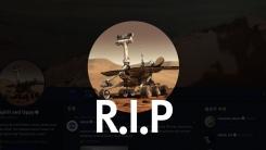 화성 탐사 로봇 오퍼튜니티 15년 만에 공식 사망 선고