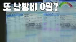 [자막뉴스] 또 난방비 0원 아파트...이웃에 난방비 폭탄