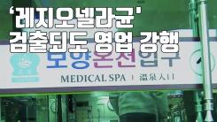 [자막뉴스] 온천서 '레지오넬라균' 나왔는데...쉬쉬하고 영업 강행