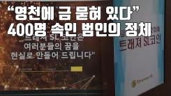 """[자막뉴스] """"영천에 금 묻혀 있다"""" 400명 속인 범인의 정체"""
