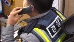 '주민밀착형' 자치경찰제 실시...우려와 준비는?