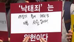 [취재N팩트] 7년 만에 또다시...헌재 판단 앞둔 '낙태죄'