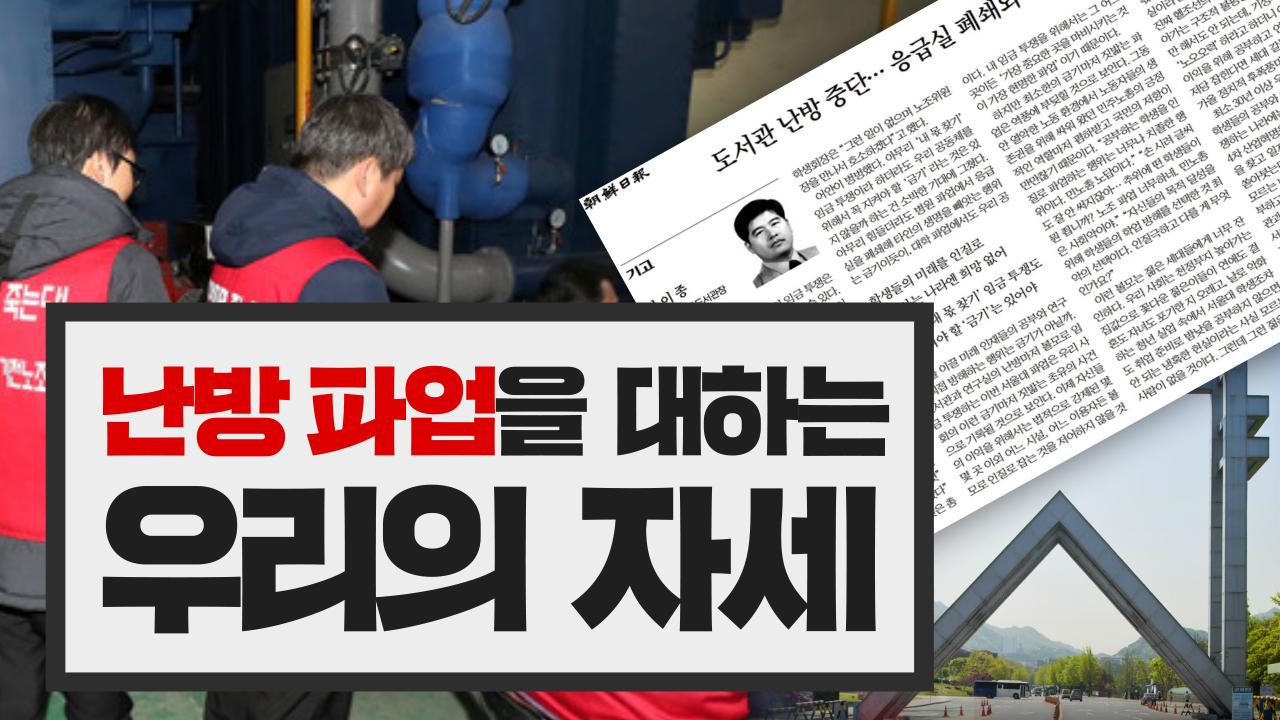 [3분뉴스] '서울대 난방 파업'을 대하는 우리의 자세