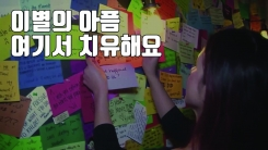[자막뉴스] 美 이별의 아픔 치유하는 '브레이크업 바' 인기