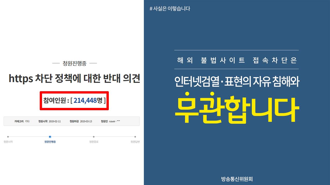 "'https 차단 반대' 청와대 국민청원 21만 명 돌파… 방통위 ""문제없다"""