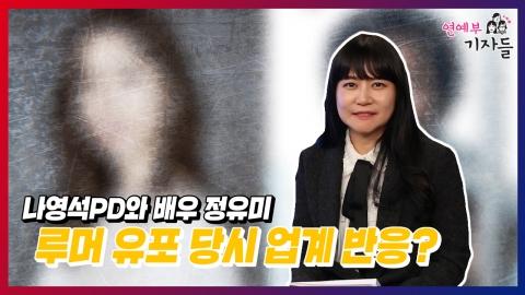 [연예부 기자들] 나영석PD와 정유미 루머 유포 당시 업계 반응?