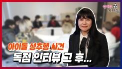 아이돌 성추행 사건 독점 인터뷰 그 후...