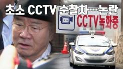 [자막뉴스] 초소·CCTV에 순찰차까지...전두환 자택 경호 논란