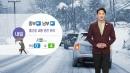 [날씨] 내일 전국 곳곳 눈·비...출근길 교통 안전...