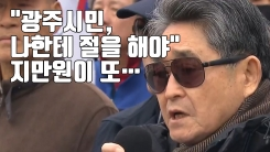 """[자막뉴스] """"광주 시민 나한테 절해야""""...지만원, 사과 대신 맞고소"""