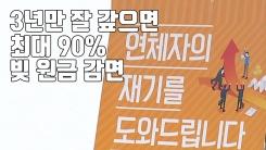 [자막뉴스] 1,500만 원 이하 빚 탕감 받을 수 있는 방법