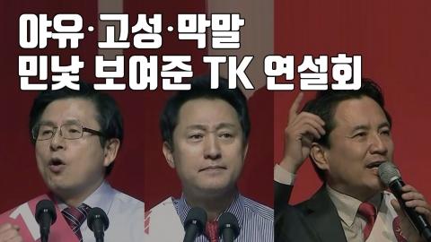 [자막뉴스] 야유·고성·막말...민낯 보여준 TK 연설회