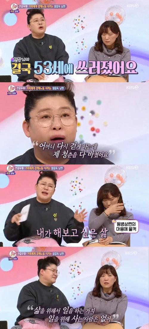 """""""母 회복에 청춘 바쳐""""...가족사 꺼낸 이영자 진심='안녕' 저력"""
