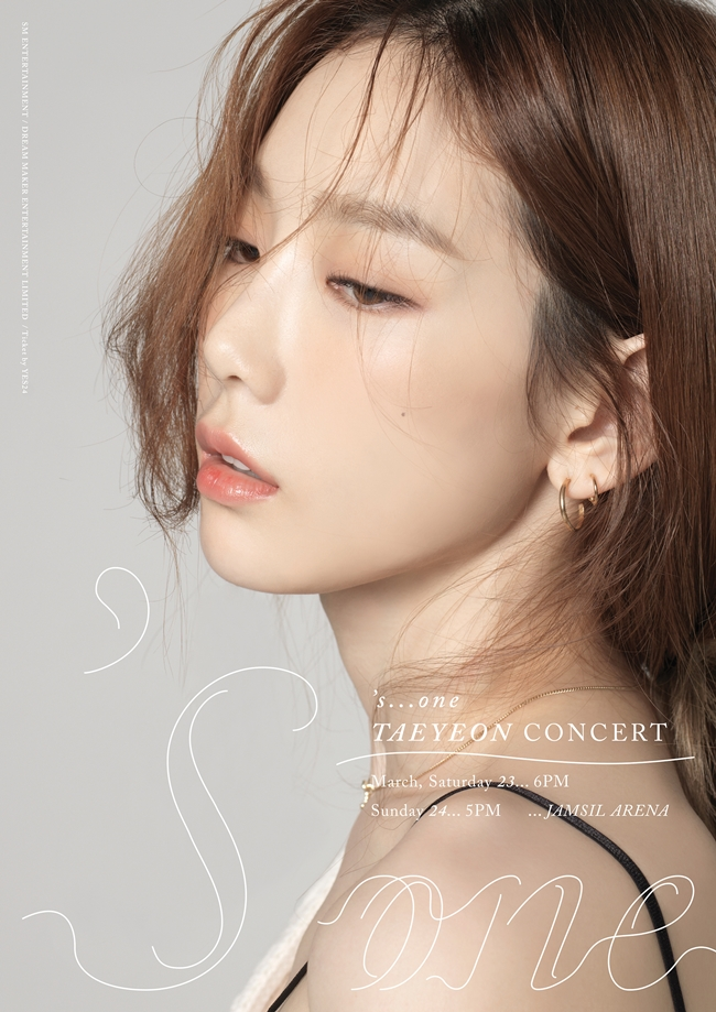 태연, 3월 23~24일 서울 앙코르 콘서트 개최