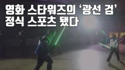 [자막뉴스] 영화 스타워즈의 '광선 검', 정식 스포츠 됐다