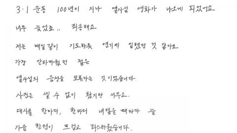 """'항거' 고아성, 열일곱 유관순에게 """"죄스러웠다"""""""
