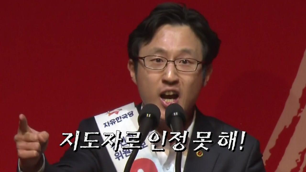 김준교 '극우 막말' 논란...당내 비판 쇄도