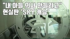 """[자막뉴스] 현실판 'SKY 캐슬'...""""내 아들도 의사 만들려고"""""""