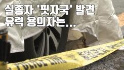 [자막뉴스] 실종 50대 차량서 발견된 '핏자국', 유력 용의자는...