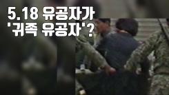 [자막뉴스] 5·18 유공자는 '귀족 유공자'? 진실은....