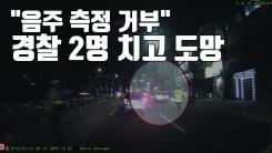 """[자막뉴스] """"음주 측정 거부""""...경찰차 치고 도주한 운전자"""