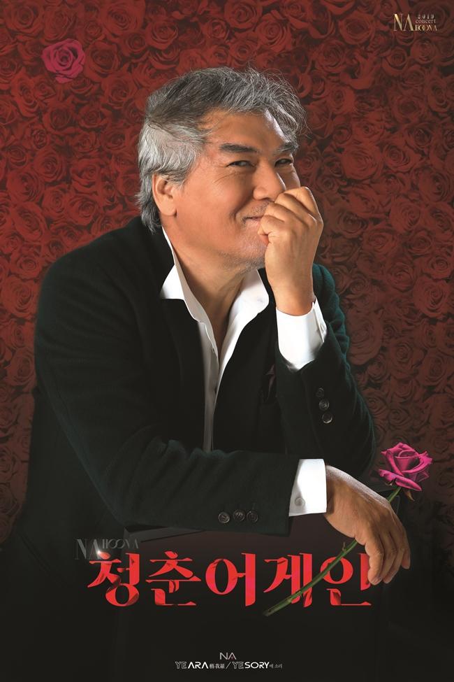 """나훈아, 5월 전국 투어 돌입 """"세월 잡을 때까지 무대서 뛸 것"""""""