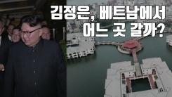 [자막뉴스] 김정은, 베트남에서 어느 곳 갈까?